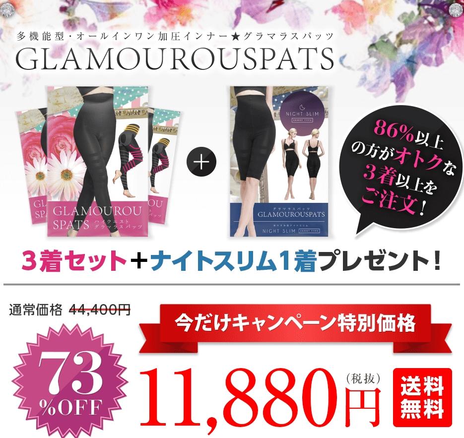 グラマラスパッツ SNS 雑誌 内容 テレビ 紹介
