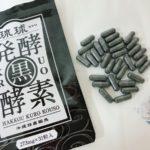 琉球発酵黒酵素 効果 なし 1ヶ月 飲んでみた 体験談 口コミ